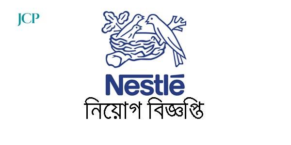 নেসলে বাংলাদেশ নিয়োগ বিজ্ঞপ্তি